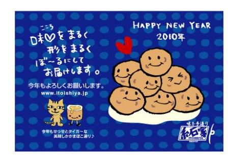 コピー ~ itoishi-2.jpg