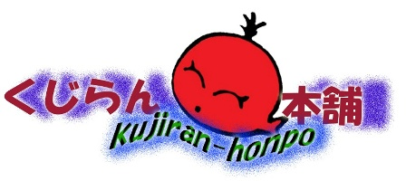 コピー ~ kujiran_logo.jpg