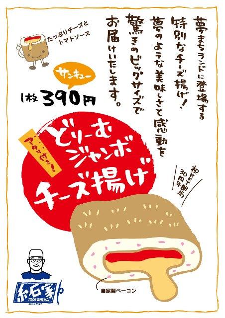 itoishi-2.jpg